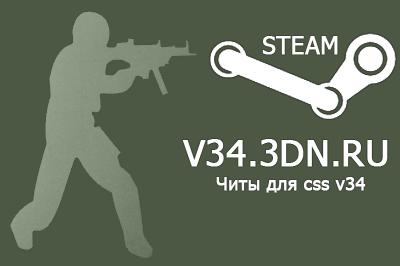 спидхак для css v34