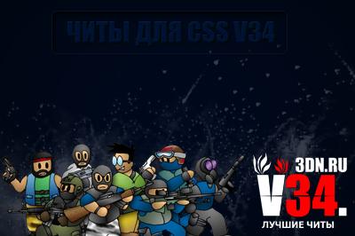 speedhack для css v34